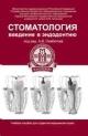 Стоматология. Введение в эндодонтию